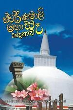 Swarnamalie Maha Se Wandanawa by Ven Kiribathgoda Gnanananda Thero (2016,...