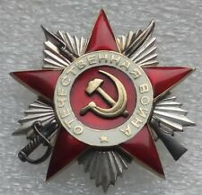 WW2 USSR Soviet Russian Military Collection Order of the Patriotic War 2nd class