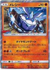 Pokemon Card Japanese - Carbink  212/SM-P - PROMO HOLO MINT