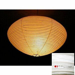 Isamu Noguchi Akari 26A Pendant lamp Washi Japanese Light Shade Only Authentic