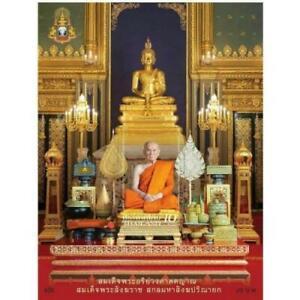 THAILAND 2021 ROYAL TEMPLE WAT RATCHABOPHIT SOUVENIR SHEET OF 1 STAMP MINT MNH