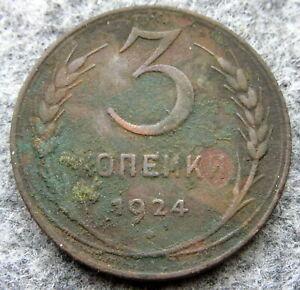 RUSSIA USSR 1924 3 KOPEKS