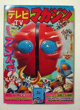 August 1976 TV Magazine Japan Bibyun Gaiking Grendizer Kyodain Vintage Manga