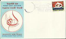 BANGLADESH 1980 MOSLEM YEAR ILLUS FDC USED