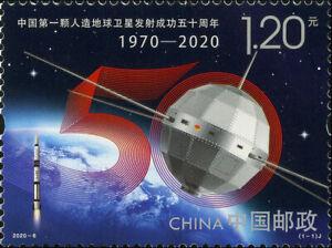 CHINA 2020-6 50th Anniversary Successful Launch China First Satellite stamp MNH
