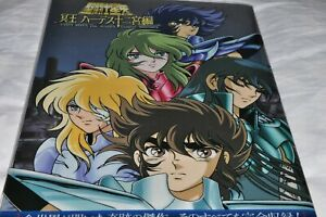 USED SAINT SEIYA ART Book japan Hades Chapter Sanctuary Anime From Japan