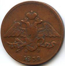 RUSSIE NICOLAS Ier 5 KOPEK 1832 EM EKATERINBOURG KM 140.1