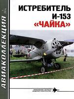 AKL-201401 AviaCollection 2014/1 Polikarpov I-153 Chaika