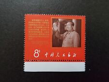 China W9 1968 Statement by Comrade Mao Zedong MNH