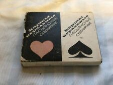 More details for vintage russian souvenir playing cards