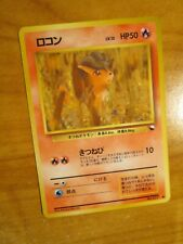 NM JAPANESE Pokemon VULPIX Card VENDING SERIES-3 Set PROMO #037 Glossy 1998