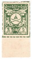 1943 Burma Myanmar Stamp Revenue 5c Japan Occupation State Press MNH Margin