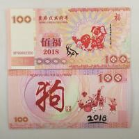 Rare A Piece of China 2018 The Year of Dog 100 Yuan Banknote/Paper Money/ UNC