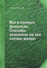All about personal finance how to save  Vse o lichnykh finansakh sposoby ekonomi