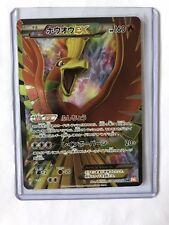 Ho-Oh Ex Full Art Japanese 1st Edition 051/050 SR Pokemon Card Dragon Blade Set
