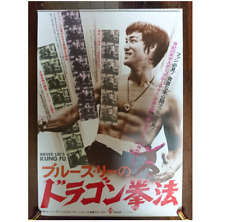 UNUSED ! Bruce Lee JAPAN original B2 poster ドラゴン拳法
