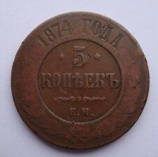 Russia 5 Kopeks 1874 Alexander II Copper Coin Si