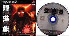 SURVEILLANCE- Playstation 2 PS2 *JAPAN DEMO/SAMPLE DISC* PAPX 90220 NTSC promo