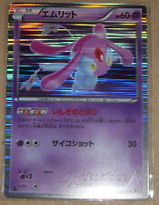 Japanese Pokemon BW9 Megalo Cannon 1st Edition Mesprit Foil 029/076 [R]