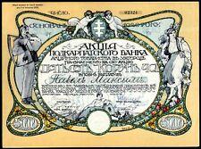Ukraine: Sub Carpathian Bank, 500 korun share, 1920
