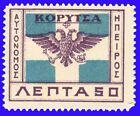 "GREECE EPIRUS 1914 KORYTSA ""HELLENIC FLAG"" 50 lep. Violet/blue MNH SIGN UPON REQ"