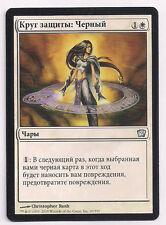 MTG Magic 9ED - Circle of Protection: Black/Cercle de p. : noir, Russian/Russe