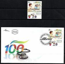 ISRAEL 2011 Stamp + FDC  '100TH ANNIVERSARY CLALIT MEDICAL'. MNH. (Nice Set).
