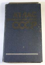 Атлас автомобильных дорог СССР. Russian book. 1977.