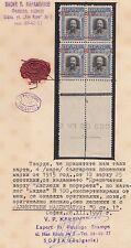 "ERROR Ferdinand  /MNH/BLOCK of 4/overprint ""0 ст.1"" insted 10 MI:100/1915 EXP.!"