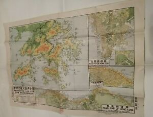 1959 Hong Kong & the New Territories Map 2nd Edition