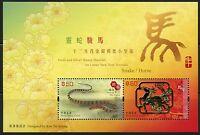 HONG KONG 2014 GOLD & SILVER  YEAR OF THE  SNAKE/HORSE SOUVENIR  SHEET   MINT NH