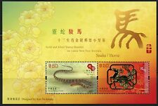 HONG KONG 2014 GOLD & SILVER YEAR OF THE SNAKE/HORSE SOUVENIR SHEET MINT NH