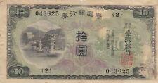 China banknote Taiwan Japan Empire WW2 10 yen (1943) B316  P-1930  VF