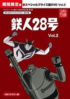 Omoide no Anime Library Vol.23 Tetsujin 28 HD Remaster DVD vol.2