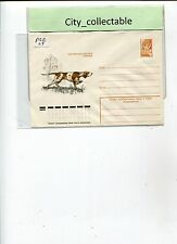 PS29 # MINT P/STATIONERY ENVELOPE CCCP RUSSIA * YOUR BEST FRIEND - DOG