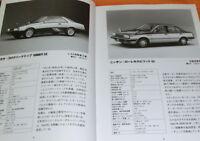 JAPANESE PASSENGER VEHICLES 1982-1985 book,japan,car,vintage,old #0726
