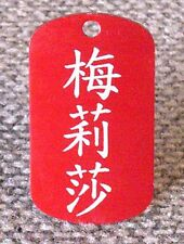 ID Tag, Dog Tags with Your Name in Chinese Characters Anodized Aluminum