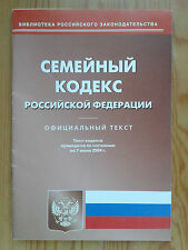 FAMILY LAW BOOK OF THE RUSSIAN FEDERATION: OFFICIAL TEXT. MOSCOW 2004 IN RUSSIAN