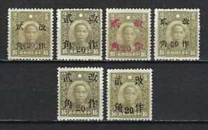 China 1943 Sc#537-8?  Various Province Surcharges/Overprints  MH Unchecked