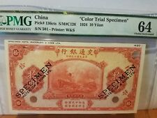 China color trail specimen only one in the world 10 Yuan PMG 64