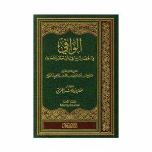 Al-Wafi Fi Ikhtisaar Sharh Aqeedah Abi Ja'far Al-Tahaawi