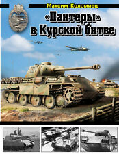 The Pz.V Panther tank at the battle of Kursk hardcover book