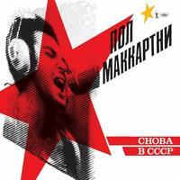Paul McCarttney - Choba B CCCP [CD]