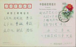 China, Entero Postal. Sobre Yv . 1999. 60 c multicolor. Circulado internamente.