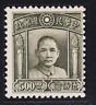 China. Chine. 1947. Nr. 780, postfrisch