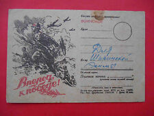 USSR 1944 Russian Soldiers in attack WWII  postal card  from Red Army