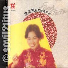 CD 1992 Fong Fei Fei Feng Fei Fei 鳳飛飛經典珍藏系列1 #3443