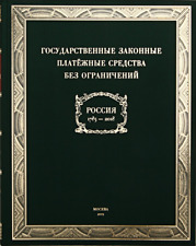 Russian Paper Money Catalogue 1769-2018 by A. Alyamkin