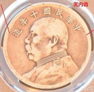 1921 China Silver Dollar Coin Yuan Shih Kai PCGS Y-329.6 VG 10