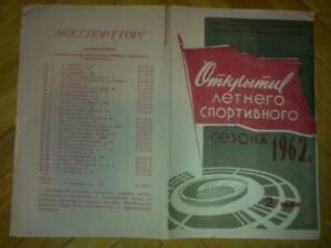 Programme Spartak Moscow - Pahtakor Tashkent 1962 soccer football USSR